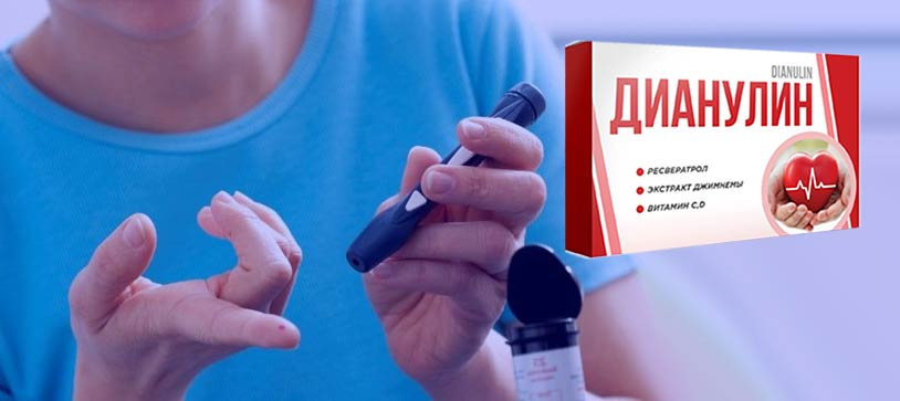 Дианулин от диабета отзывы покупателей