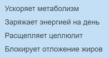 Тетроген День свойства