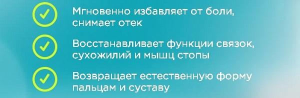 Ортофикс действие