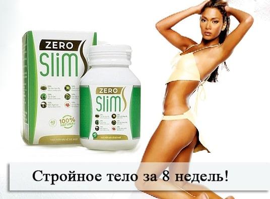 Zero Slim купить
