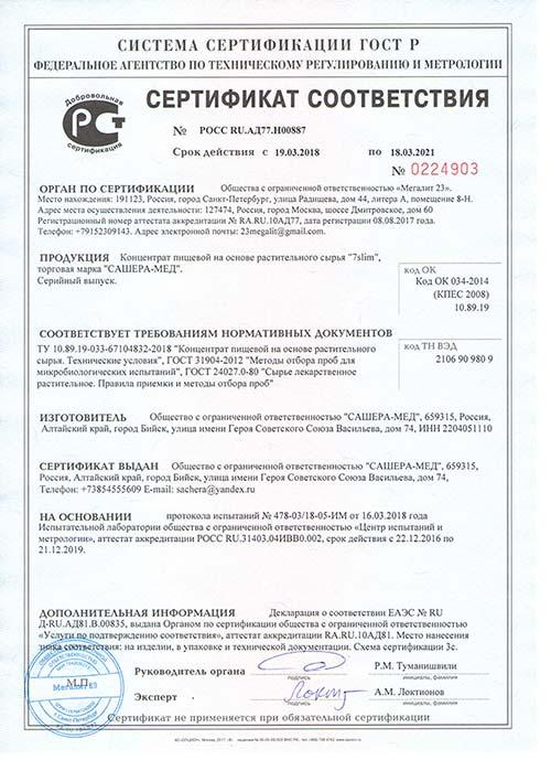 7 Slim сертификат соответствия