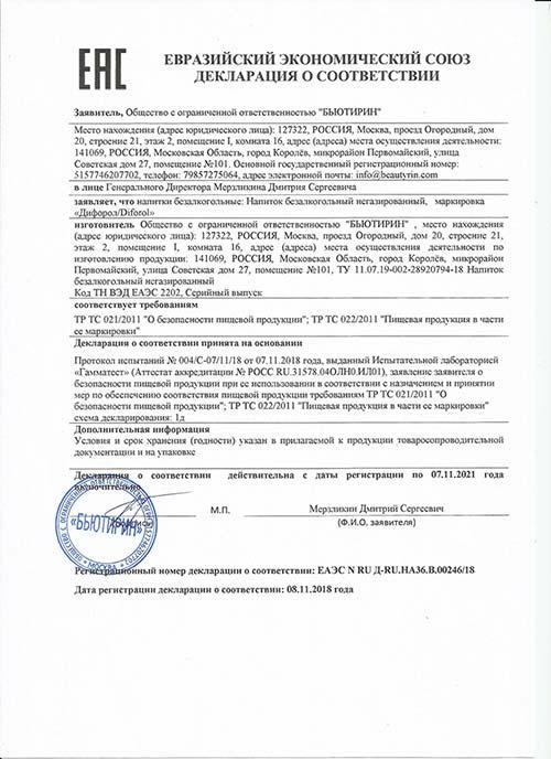 Дифирол сертификат соответствия