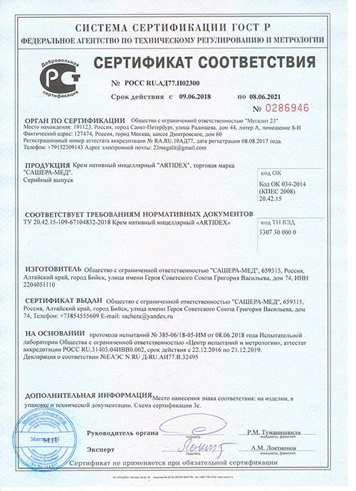 Артидекс крем мазь сертификат соответствия