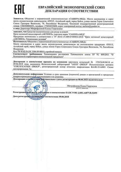 Сертификаты Аридекс