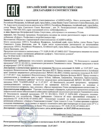Дефорт сертификат на продукцию
