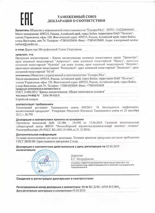 Спрей Доминатор сертификат