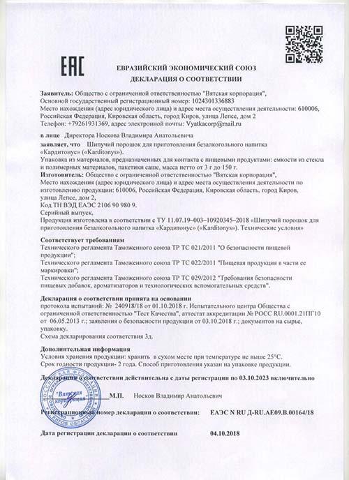 Кардиотонус сертификат на продукцию