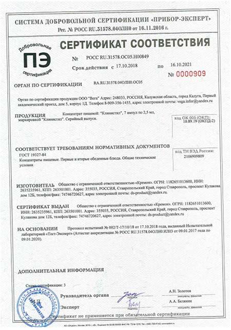 Клинистил сертификат соответствия