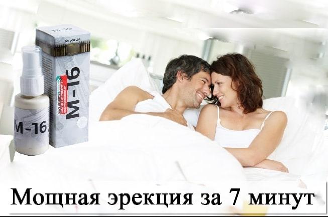 Спрей М-16 купить в аптеке