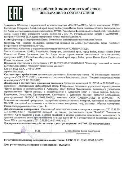 Сусталайф сертификат на продукцию