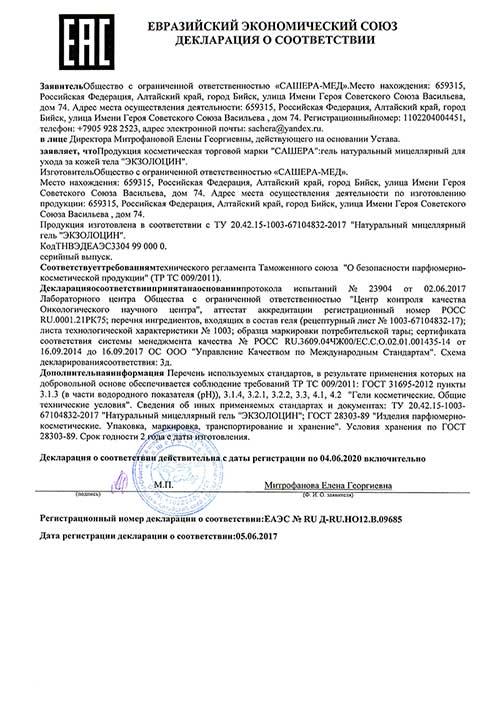 Экзолоцин гель сертификат соответствия