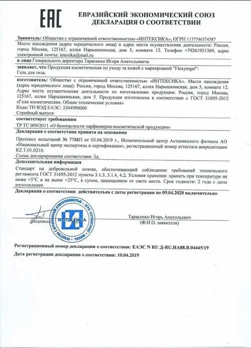 Флексумгель сертификат соответствия