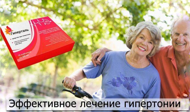 Гиперталь от гипертонии купить в аптеке