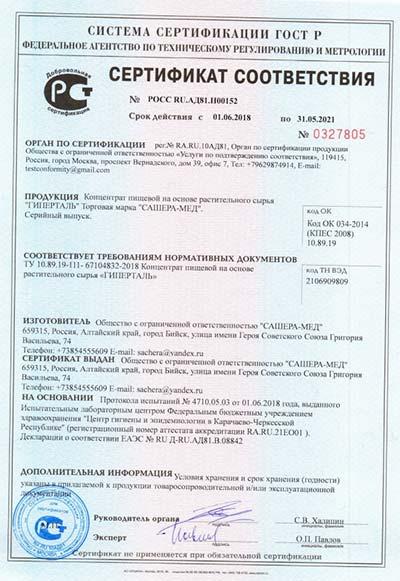Гиперталь сертификат на продукцию