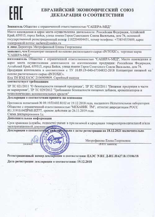 Интоксик сертификат соответствия