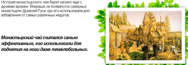 Монастырский чай действие