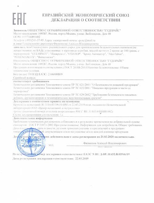 Отилор сертификат