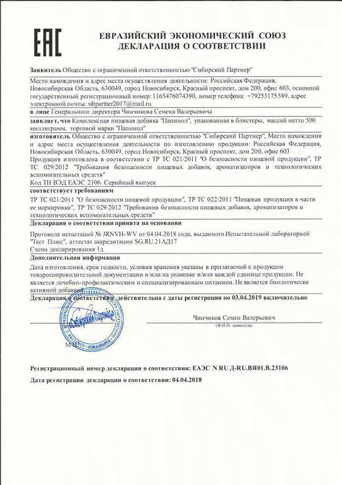 Папинол сертификат