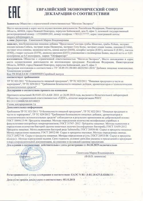 Предстакапс сертификат