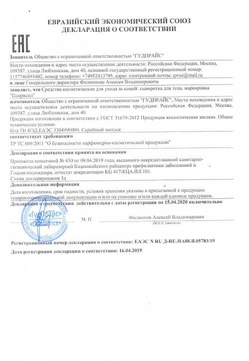Псорисил сертификат соответствия