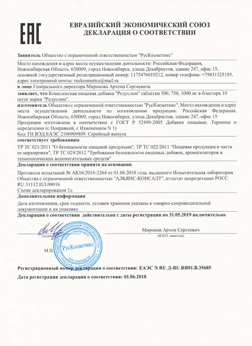 Редуслим сертификат на продукцию