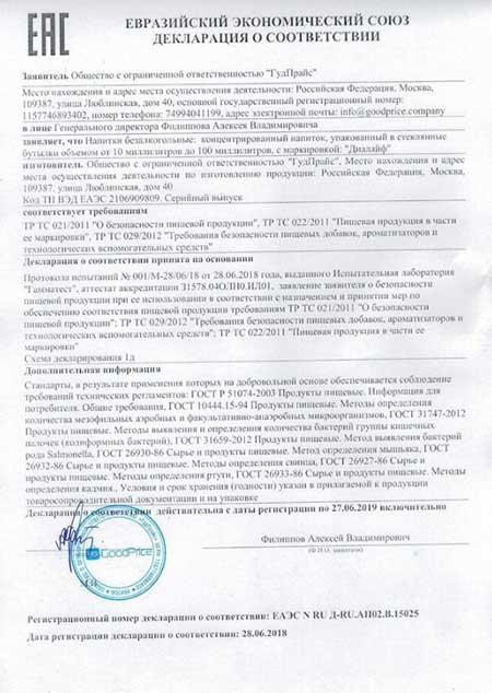 Диалайф сертификат соответствия
