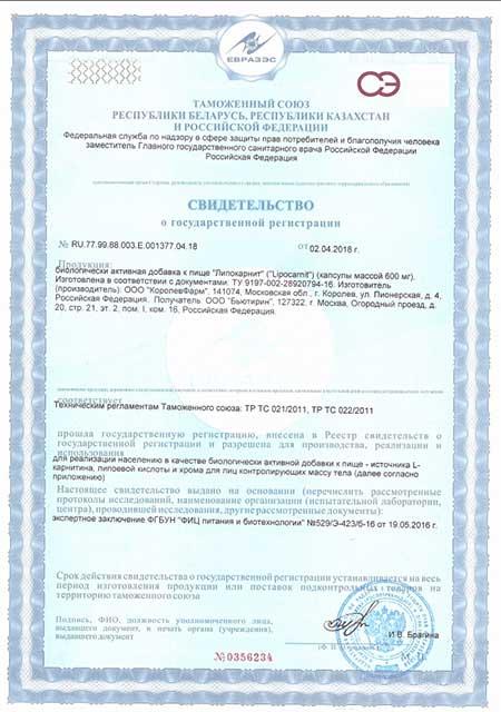 Липокарнит сертификат