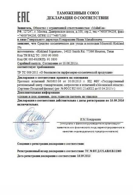 Миноксидил сертификат соответствия