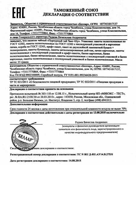 Пурпурный чай Чанг-Шу сертификат соответствия