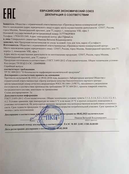 Сустафаст сертификат соответствия