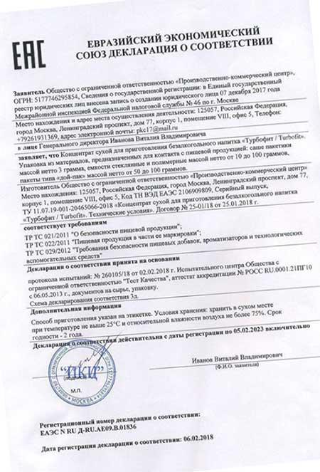 Турбофит сертификат соответствия