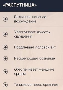 Женский возбудитель Распутница действие