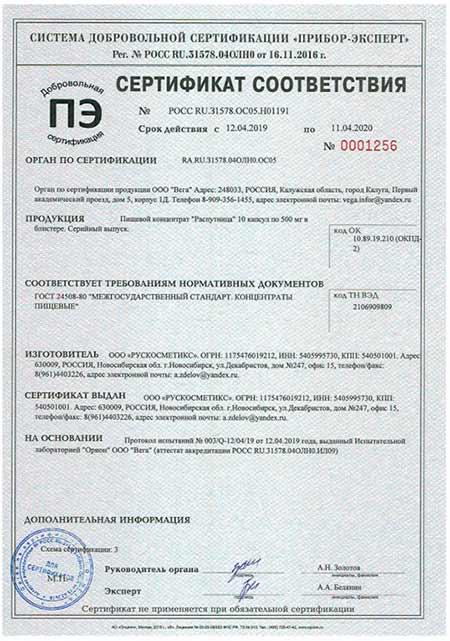 Женский возбудитель Распутница сертификат соответствия