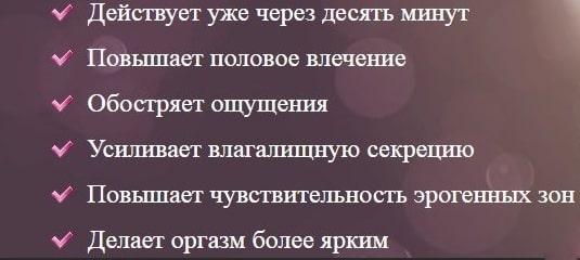 Женский возбудитель Распутница свойства