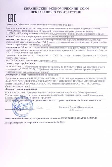 Гипертен сертификат на продукцию
