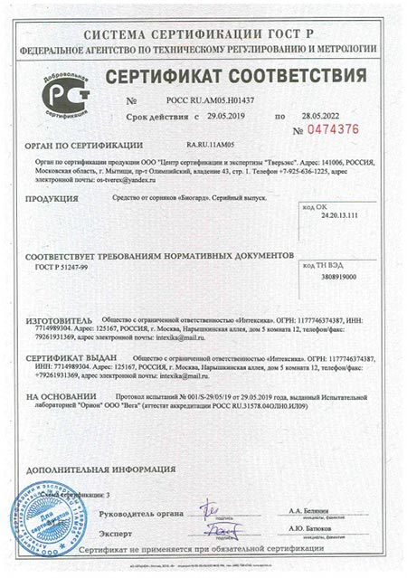 Биогард сертификат на средство