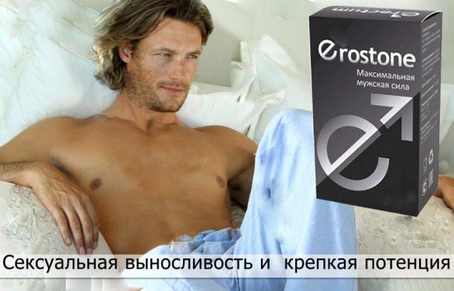Erostone купить