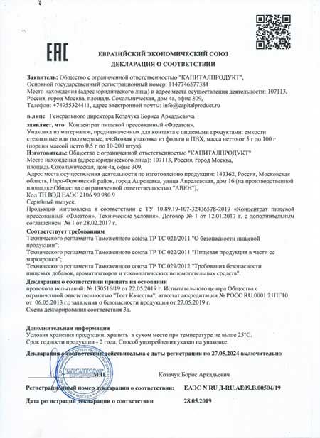 Флеатон сертификат