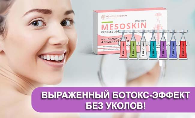Мезоскин купить