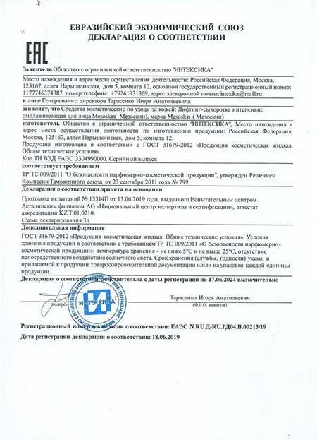 Мезоскин сертификат качества на продукцию