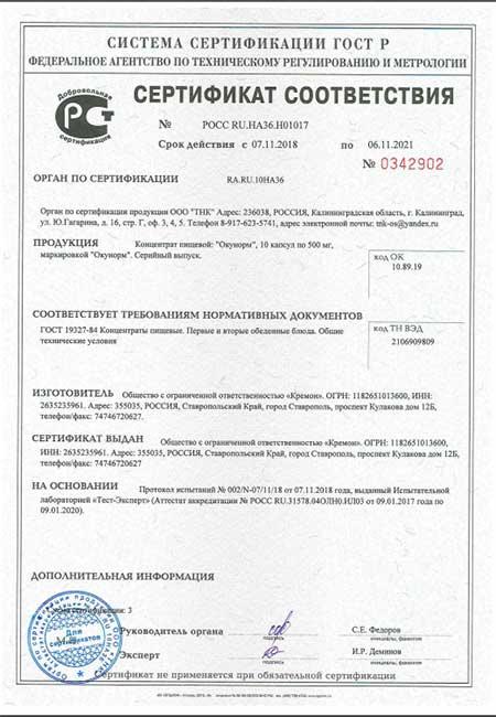 Окунорм сертификат соответствия