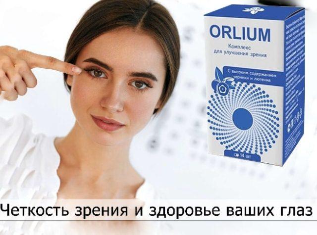 Орлиум купить