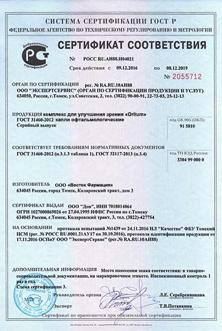 Орлиум сертификат на продукцию
