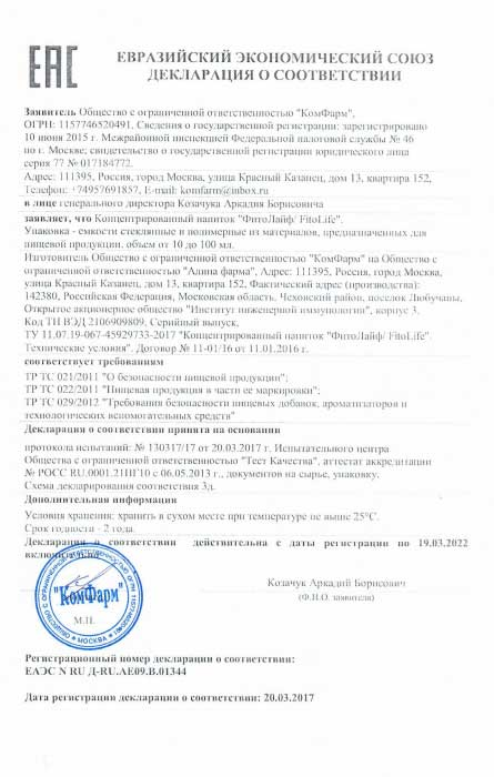 Фитолайф сертификат