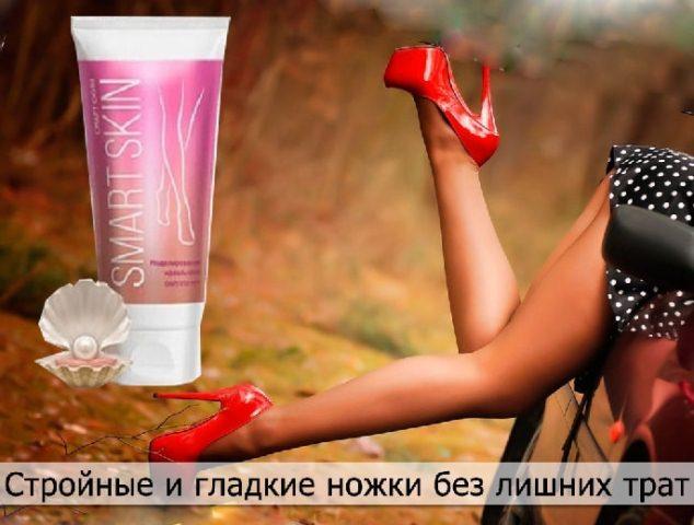 Smart Skin купить