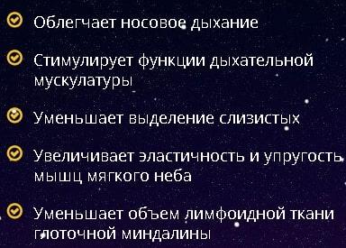 Снорекс действие
