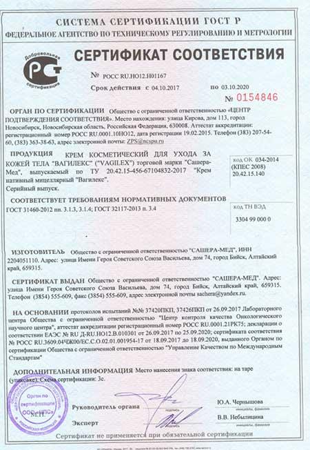 Вагилекс сертификат
