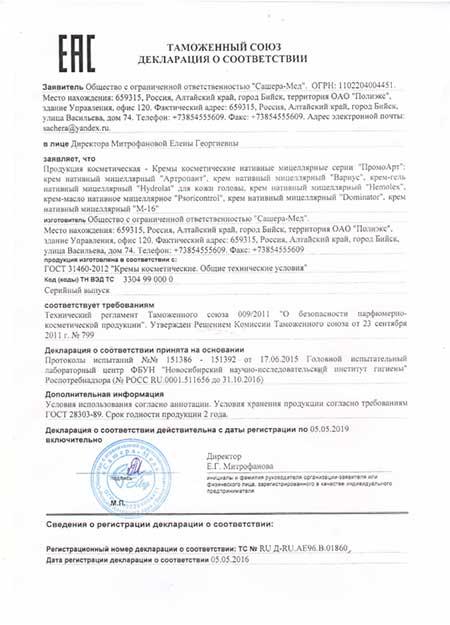 Вариус сертификат соответствия