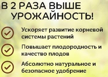 АгроФорте действие