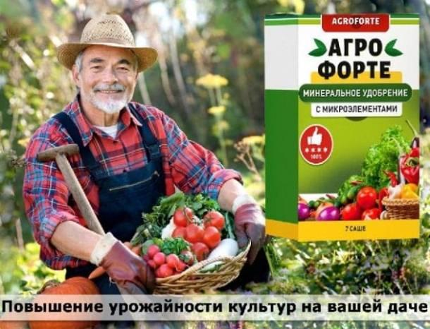 АгроФорте купить